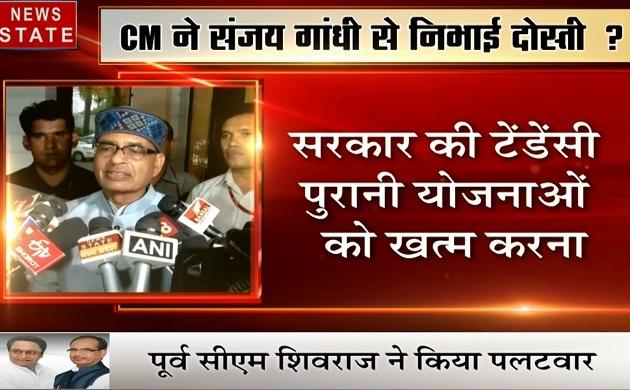 Madhya Pradesh: शिवराज सिंह चौहान ने साधा संजय गांधी योजना पर निशाना, देखें वीडियो