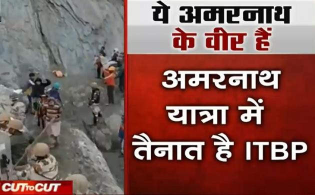 Cut2Cut : चट्टानों के सामने डटे रहे अमरनाथ के वीर, बवंडर की तबाही का वीडियो, 20 मिनट में देखें देश-दुनिया की बड़ी खबर