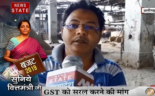 सुनिये वित्तमंत्री जी: अलीगढ़ के लोगों को बजट से उम्मीदें, कहा गरीबों को ध्यान में रखे सरकार, देखें वीडियो