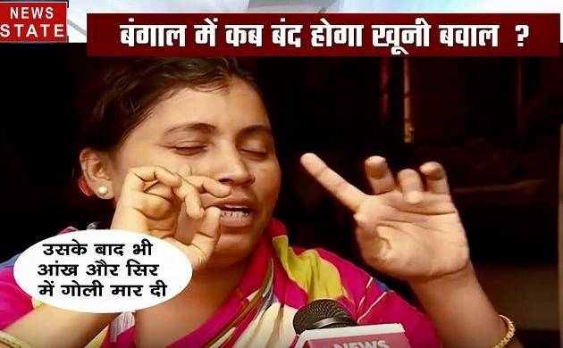 पश्चिम बंगाल: खून से रंगे राजनीति के हाथ, उजड़ गए कई परिवार, देखें वीडियो