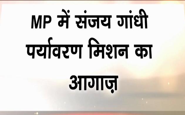 Madhya Pradesh: प्रदेश में संजय गांधी के नाम पर शुरू की गई योजना, हर साल लगाए जाएंगे 5  करोड़ पौधे, देखें वीडियो