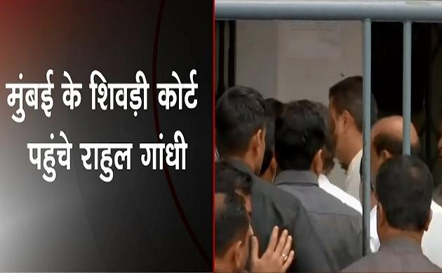 RSS मानहानि केस: पेशी के लिए मुंबई के शिवड़ी कोर्ट पहुंचे राहुल गांधी, देखें वीडियो