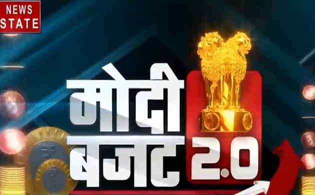 Modi Budget 2.0 : मोदी के बजट से देश की जनता को है क्या उम्मीदें, देखिए हमारे साथ