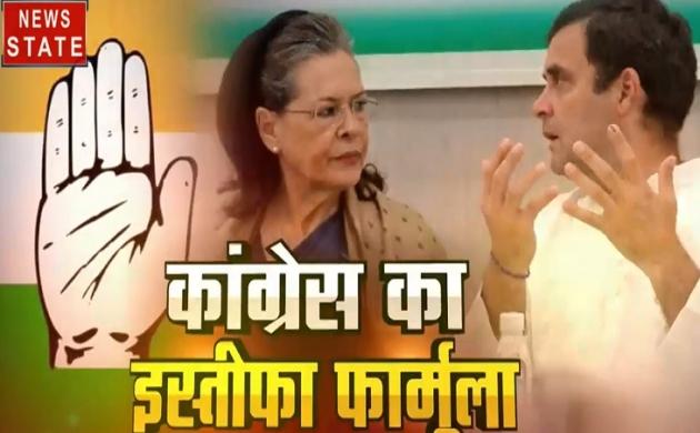 Sabse Bada Mudda : कांग्रेस का इस्तीफा फार्मूला, कौन होगा कांग्रेस का खेवनहार