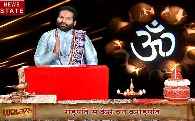 Luck Guru: कैसे करें मां लक्ष्मी की पूजा,मां लक्ष्मी करेगी आपके ऊपर धन की वर्षा, जानें छोटे-छोटे उपाए जो बदल देंगे आपकी किस्मत, देखें वीडियो