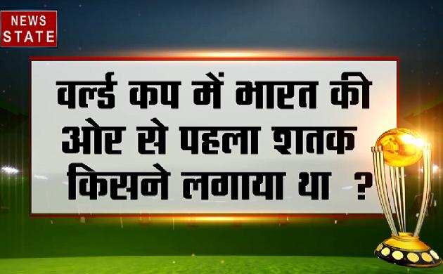 #WorldCup2019 : आज का सवाल वर्ल्ड कप में भारत की ओर से पहला शतक किसने लगाया था ?