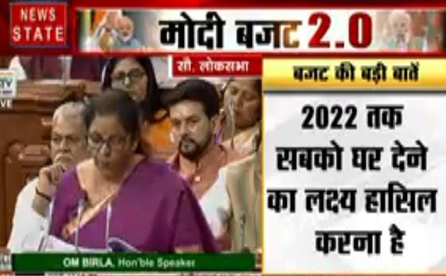 Budget 2019 LIVE: 2022 तक सबको मिलेगा घर, देखें इस बजट में क्या है खास