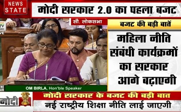 Modi Budget 2.0: मध्य वर्ग के लिए कुछ खास नहीं, अमीरों पर कर का बोझ बढ़ा, गरीबों के लिए खोला पिटारा