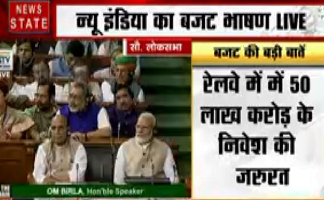 Budget 2019 LIVE: रेलवे में 50 लाख करोड़ के निवेश की जरूरत, देखें वीडियो