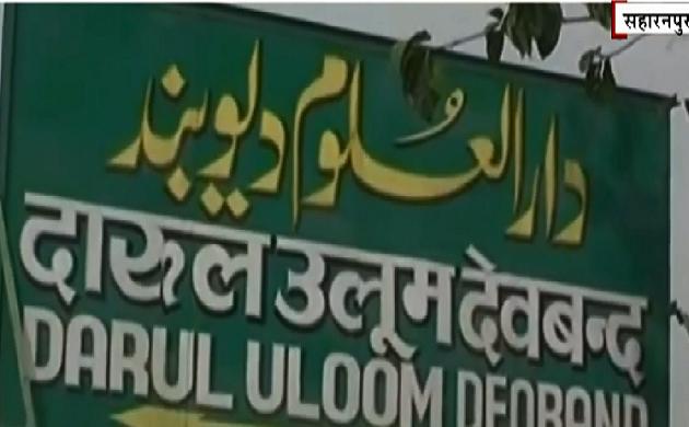 Uttar Pradesh : दारुल उलूम देवबंद का फरमान, मोबाइल यूज़ करने पर दिखाई सख्ती
