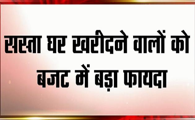 Modi Budget 2.0 : होमलोन पर वित्तमंत्री का बड़ा ऐलान, देखिए VIDEO