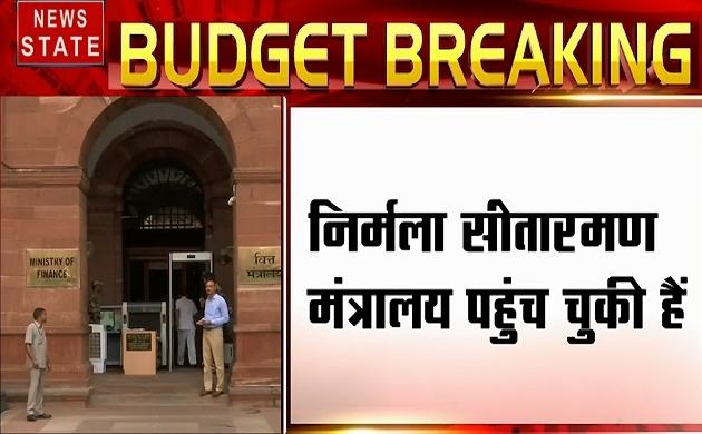 Budget 2019: मंत्रालय पहुंचीं निर्मला सीतारमण, कुछ ही देर में सामने होगा 2019 का पहला आम बजट