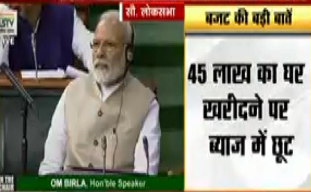 Modi Budget 2.0 : 45 लाख का घर खरीदने पर 1.5 लाख की अतिरिक्त छूट