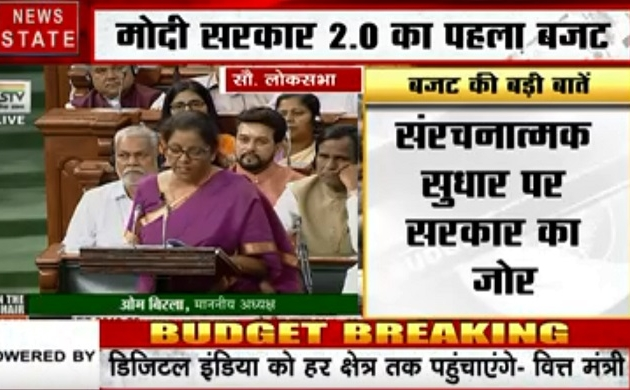 Budget 2019 LIVE: वित्त मंत्री पेश कर रही हैं भारत का बजट, देखें वीडियो