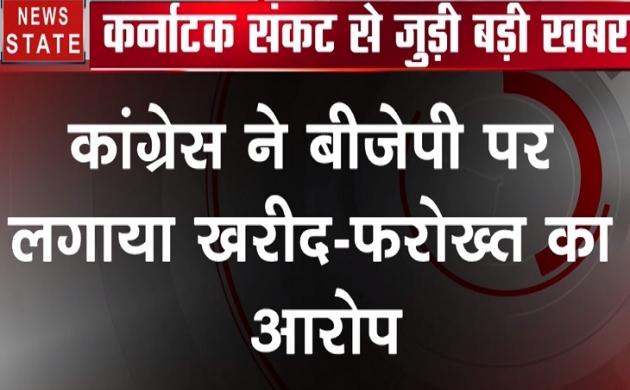 Breaking : कांग्रेस ने बीजेपी पर लगाया खरीद-फरोख्त का आरोप