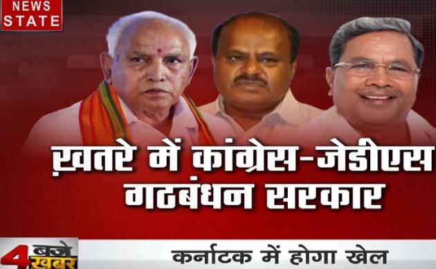 Karnataka : खतरे में कांग्रेस-जेडीएस गठबंधन सरकार,  अमेरिका में CM, सूबे में खेल