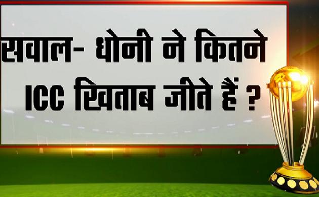 #WorldCup2019 : आज का सवाल धोनी ने कितने ICC खिताब जीते हैं ?
