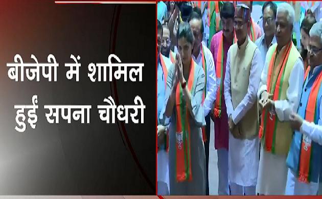 Breaking : BJP में शामिल हुईं Sapna Choudhary, Shivraj Singh Chauhan ने दिलाई सदस्यता
