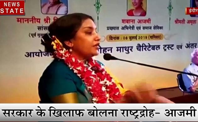 Madhya Pradesh: शबाना आजमी ने साधा मोदी सरकार पर निशाना, मैैं नहीं डरती, देखें वीडियो