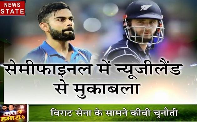 Cup हमारा है #World cup : न्यूजीलैंड से मुकाबले के लिए तैयार है टीम इंडिया, देखें वीडियो