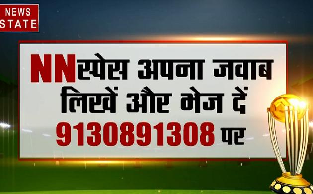 #WorldCup2019 : आज का सवाल- वर्ल्ड कप में भारत ने कितने सेमीफाइनल मैच खेले हैं ?