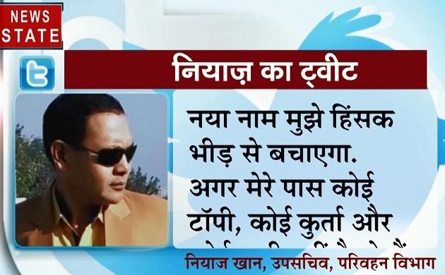 Madhya Pradesh: उपसचिव ने क्यों दी मुसलमानों को नाम बदलने की सलाह, देखें वीडियो