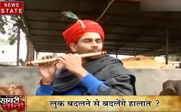Mp Khabri Chachi: लालू के लाल का नया अवतार, लुक बदलने से बदलेंगे हालात?, देखें वीडियो