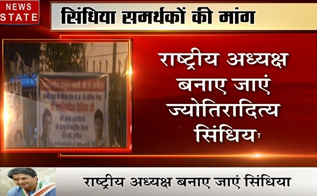Madhya Pradesh: भोपाल- सिंधिया समर्थकों की मांग, ज्योतिरादित्य को बनाया जाए राष्ट्रीय अध्यक्ष