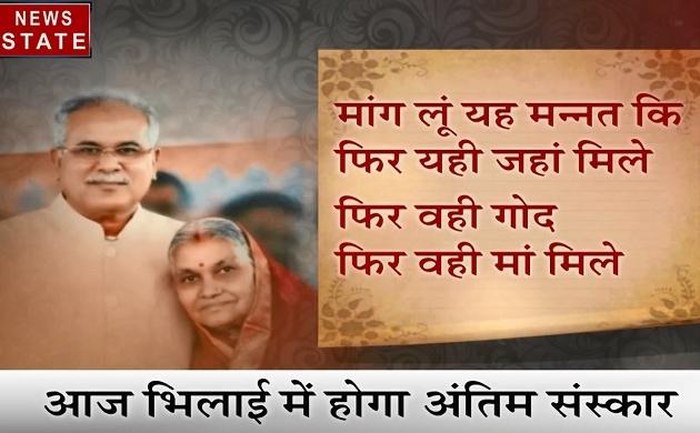 छत्तीसगढ़ के CM भूपेश बघेल की मां बिंदेश्वरी देवी का निधन