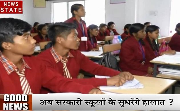 MP Good News: सरकारी स्कूलों को गोद लेंगे प्राइवेट स्कूल, देखें वीडियो