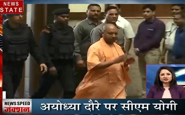 Speed News: अयोध्या पहुंचेंगे सीएम योगी, प्रदेश में अधिकारियों पर कस रहे हैं योगी नकेल, देखें वीडियो
