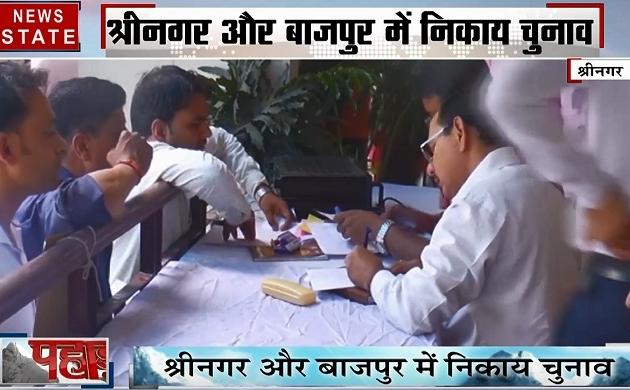पहाड़ समाचार: श्रीनगर और बाजपुर में निकाय चुनाव, देखें वीडियो