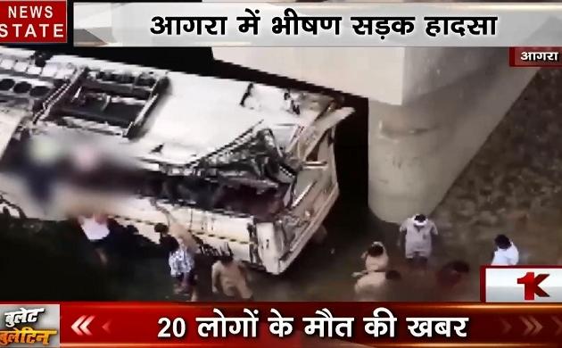 Bullet Bulletin: लखनऊ- आगरा एक्सप्रेस- वे पर खतरनाक हादसा, 29 लोगों की मौत, 15 घायल, देखें वीडियो