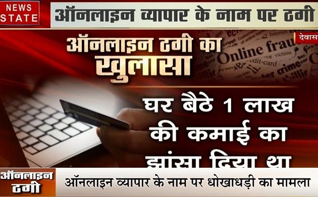 Madhya Pradesh: ऑनलाइन बिजनेस के नाम पर यह गैंग करता है ठगी, देखें वीडियो