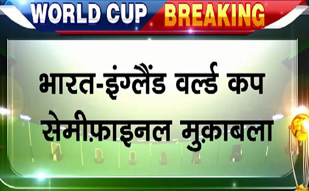 #WorldCup2019 #IndiavsNewzealand : न्यूजीलैंड ने टॉस जीत कर बल्लेबाजी करने का फैसला किया
