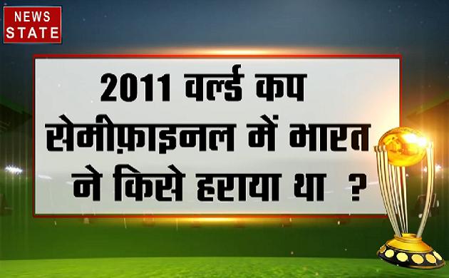 #WorldCup2019 : आज का सवाल 2011 वर्ल्ड कप सेमीफाइनल में भारत ने किसे हराया था ?