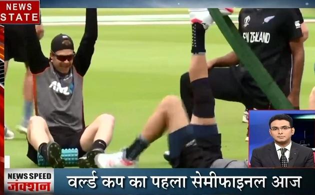 NS Speed News: वर्ल्ड कप का पहला सेमीफाइनल आज, मैच से पहले विराट कोहली का बयान, देखें देश-दुनिया की खबरें