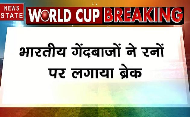 Cup हमारा है #IndiavsNewzealand : भारतीय गेंदबाजों के आगे कीवी बल्लेबाजों ने टेके घुटने