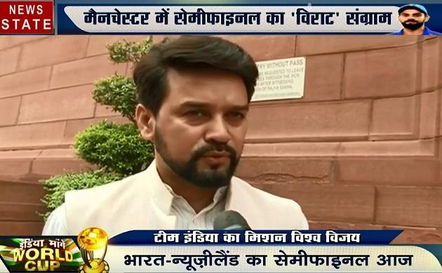 दिल्ली: केंद्रीय मंत्री अनुराग ठाकुर ने दी टीम इंडिया को शुभकामनाएं, देखें Exclusive Interview