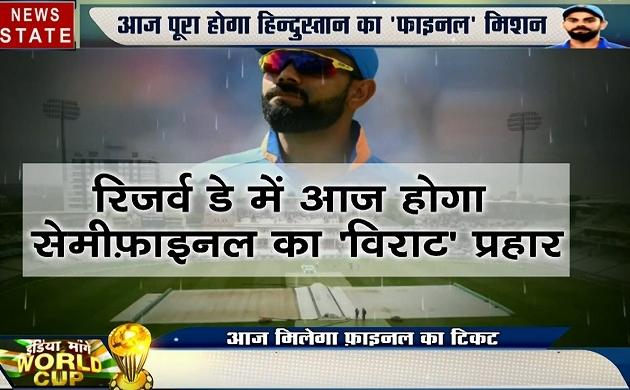 World Cup 2019 IND vs NZ:विराट की सेना आज पूरा करेगी मिशन वर्ल्ड कप, देखें वीडियो