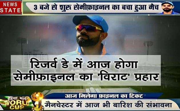 World Cup 2019 IND VS NZ: टीम इंडिया का मिशन फाइनल रहा अधूरा, देखें वीडियो