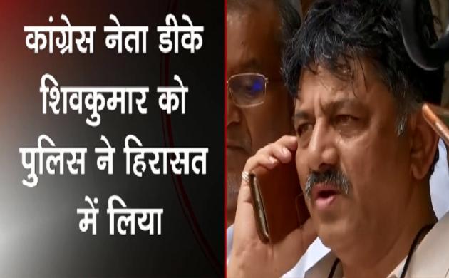 Breaking : कांग्रेस नेता DK Shivkumar को पुलिस ने किया गिरफ्तार