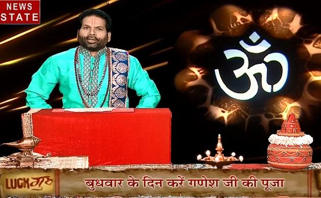 Luck Guru: जानिए बुधवार के दिन क्यों करें भगवान गणेश की पूजा, छोटे-छोटे उपाय कर सकते हैं आपकी सभी परेशानियां दूर,आपके ऊपर होगी भगवान गणपति की असीम कृपा,देखें वीडियो