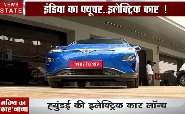 Automobile: पहली इलेक्ट्रिक SUV कार KONA भारत में हुई लॉन्च, अब सस्ता होगा आपका सफर, देखें वीडियो