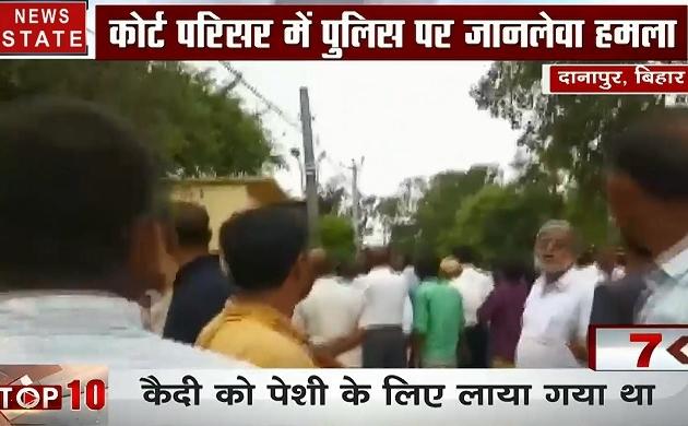 Bihar: पेशी पर लाए गए बदमाश को छुड़ाने के लिए कोर्ट में गोलियों की गूंज, 1 पुलिसकर्मी की मौत, देखें वीडियो