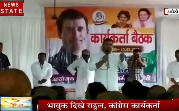Uttar Pradesh: अमेठी में क्यों निकले राहुल गांधी के आंसू, देखें वीडियो