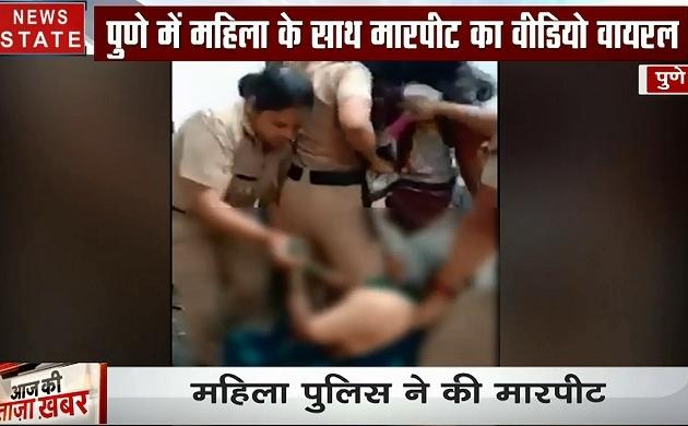 पुणे: पुलिस ने की बुजुर्ग महिला की पिटाई, देखें खाकी को शर्मसार करने वाला वीडियो