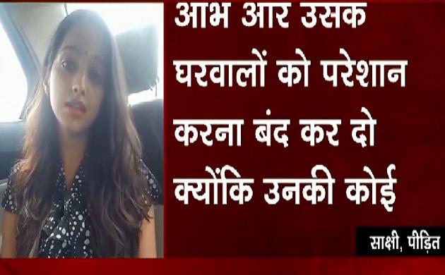 विधायक की बेटी ने लगाया पिता पर धमकी का आरोप, देखिए VIDEO
