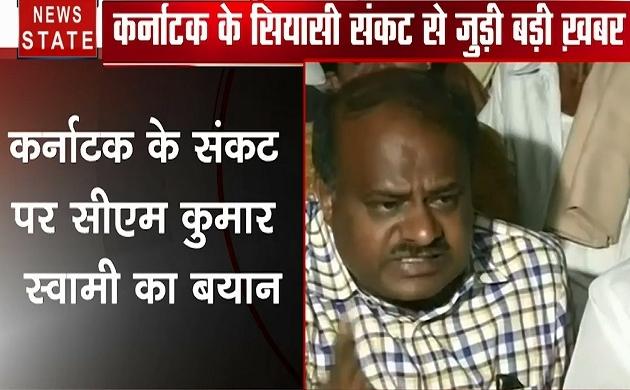 कर्नाटक : कुमार स्वामी का बयान, कहा सीएम का पद कांग्रेस को वापस देने के लिए तैयार हूं, देखें वीडियो