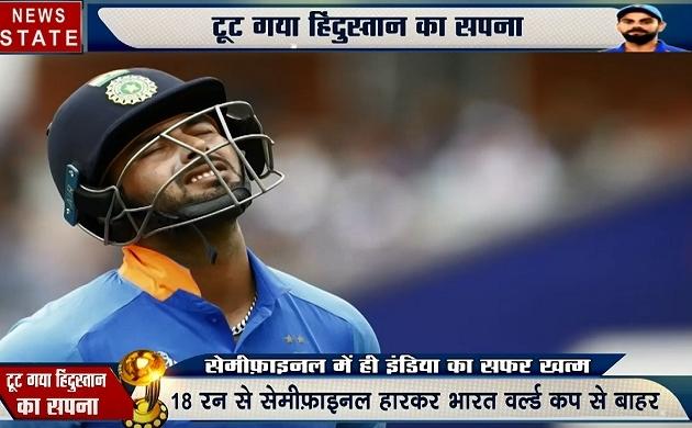 World Cup 2019: 45 मिनट के खराब खेल ने टीम इंडिया को दिखाया बाहर का रास्ता- विराट कोहली